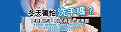 流感防治banner