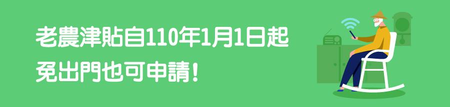 老農津貼自110年1月1日起免出門也可申請!