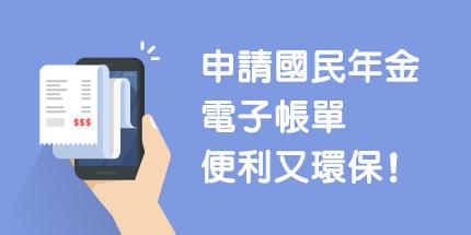 申請國民年金電子帳單,便利又環保!