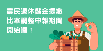 農民退休儲金提繳比率調整申報期間開始囉!