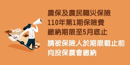 農保及農民職災保險108年第1期保險費繳納期限至5月底止,請被保險人於期限截止前向投保農會繳納