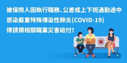 被保險人因執行職務、公差或上下班通勤途中感染嚴重特殊傳染性肺炎(COVID-19),得請領相關職業災害給付!