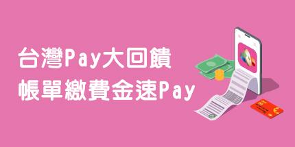 台灣Pay大回饋-帳單繳費金速Pay