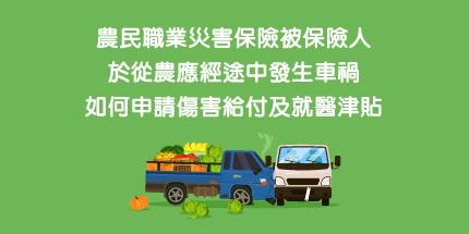 農民職業災害保險被保險人於從農應經途中發生車禍,如何申請傷害給付及就醫津貼