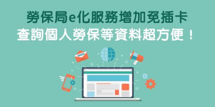 勞保局e化服務增加免插卡查詢個人勞保等資料超方便!