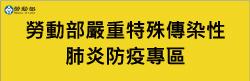 勞動部嚴重嚴重特殊傳染性肺炎防疫專區
